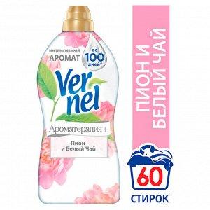 VERNEL Кондиционер для белья АРОМА + ПИОН и Белый чай 1,82л *8