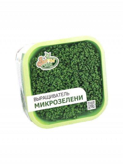 Счастливый дачник. Инновационные продукты для сада/огорода — Наборы для микрозелени — Органо-минеральные