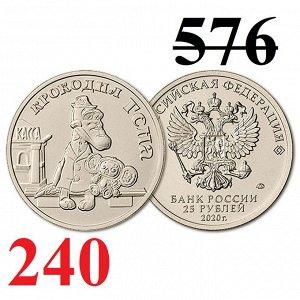 25 рублей 2020 года. Российская ( Советская ) Мультипликация. Крокодил Гена и Чебурашка. Простая