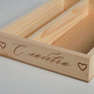 Ящик-кашпо подарочный «С любовью». 25.5 ? 20 ? 5 см