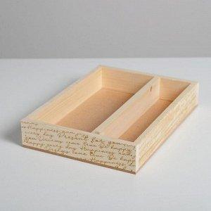 Ящик-кашпо подарочный «Надписи». 25.5 ? 20 ? 5 см