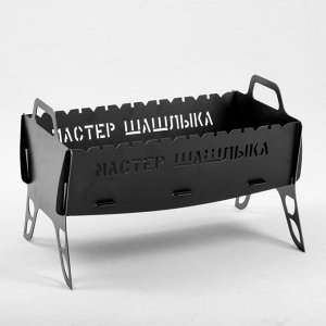 Мангал подарочный Мастер шашлыка, толщина металла 2 мм, 36 х 52 х 30 см