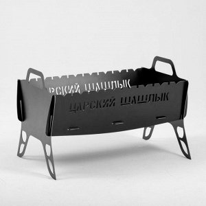 Мангал подарочный Царский Шашлык, толщина металла 2 мм, 36 х 52 х 30 см