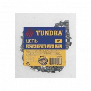 "Цепь TUNDRA, 14"", 350 мм, ширина паза 1.3 мм, шаг 3/8"", 50 звеньев"