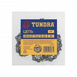 "Цепь TUNDRA, 14"", 350 мм, ширина паза 1.3 мм, шаг 3/8"", 52 звена"