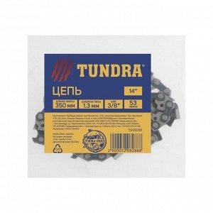 "Цепь TUNDRA, 14"", 350 мм, ширина паза 1.3 мм, шаг 3/8"", 53 звена"
