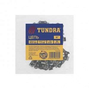 "Цепь TUNDRA, 16"", 400 мм, ширина паза 1.3 мм, шаг 3/8"", 55 звеньев"