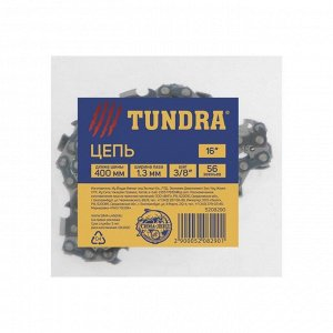 "Цепь TUNDRA, 16"", 400 мм, ширина паза 1.3 мм, шаг 3/8"", 56 звеньев"