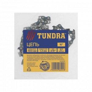"Цепь TUNDRA, 16"", 400 мм, ширина паза 1.3 мм, шаг 3/8"", 57 звеньев"