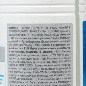 Активатор таблеток активного кислорода hth ACTIVATOR, 1 л