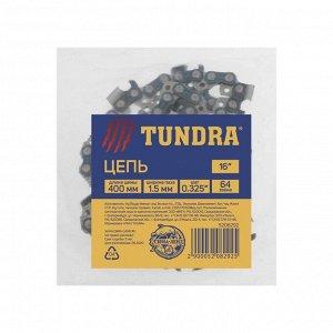 "Цепь TUNDRA, 16"", 400 мм, ширина паза 1.5 мм, шаг 0.325"", 64 звена"