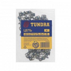 "Цепь TUNDRA, 16"", 400 мм, ширина паза 1.5 мм, шаг 0.325"", 66 звеньев"