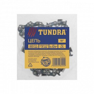 "Цепь TUNDRA, 18"", 450 мм, ширина паза 1.5 мм, шаг 0.325"", 72 звена"