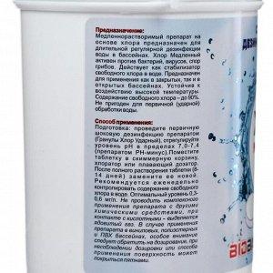 "Средство для дезинфекции бассейна ""Хлор медленный"", таблетки 20 гр, 500 гр"
