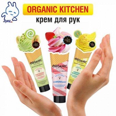 """Все секреты травницы Агафьи — Organic Kitchen """"Beauty Ice Cream"""" - крем для рук — Кремы для тела, рук и ног"""