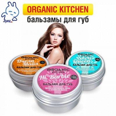 Бомбические марки косметики в наличии — Organic Kitchen - Бальзамы для губ — Уход для век и губ