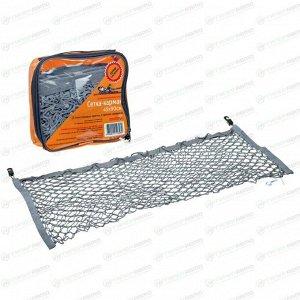 Сетка-карман багажная Airline, размер 450 x 900мм, 2 пластиковых крючка, 2 крючка-самореза
