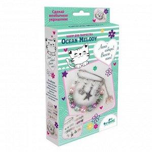 Набор для творчества ORIGAMI Создание украшений Ocean Melody Брошь12