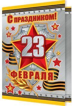 """Мини-открытка (подвеска) """"23 февраля"""""""