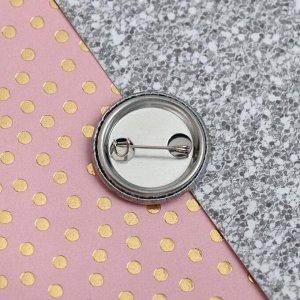 Набор: резинки и значок «Это твой день», 6 х 9,8 см