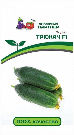 ПАРТНЕР Огурец партенокарпический Трюкач F1 ( 2-ной пак.)