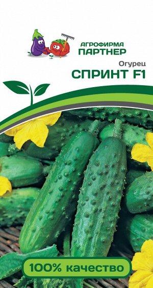 ПАРТНЕР Огурец пчелоопыляемый Спринт F1