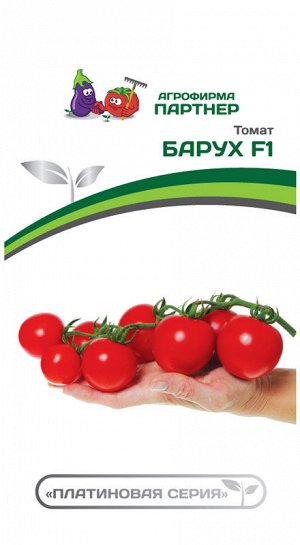 ПАРТНЕР Томат Барух F1 ( 2-ной пак.) / Мелкоплодные гибриды томата с массой плода до 100 г