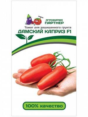 ПАРТНЕР Томат Дамский Каприз F1 ( 2-ной пак.) / Гибриды томата с массой плода 100-250 г