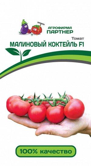 ПАРТНЕР Томат Малиновый Коктейль F1 ( 2-ной пак.) / Гибриды томата с розовыми плодами