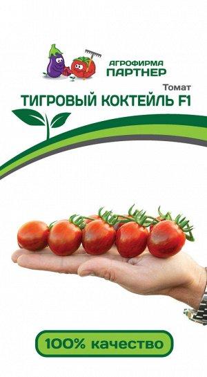 Семена Томат Тигровый Коктейль F1^ (5ШТ)