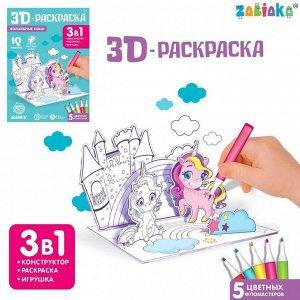 3D-Раскраска «Волшенбные пони» 3 в 1