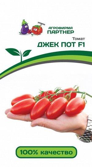 ПАРТНЕР Томат Джек Пот F1 ( 2-ной пак.) / Гибриды томата с необычной формой плодов