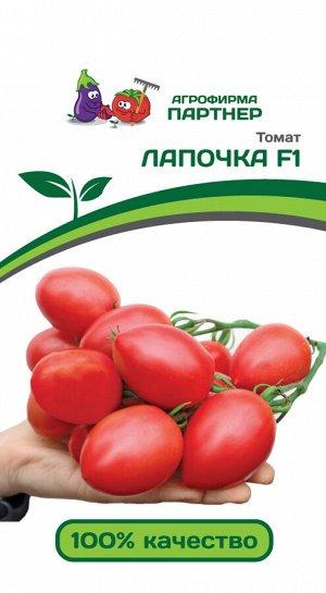 ПАРТНЕР Томат Лапочка F1  ( 2-ной пак.) / Гибриды томата с необычной формой плодов