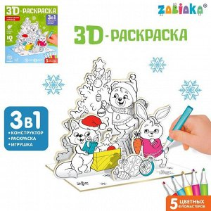 3D-Раскраска «Новогодний хоровод» 3 в 1