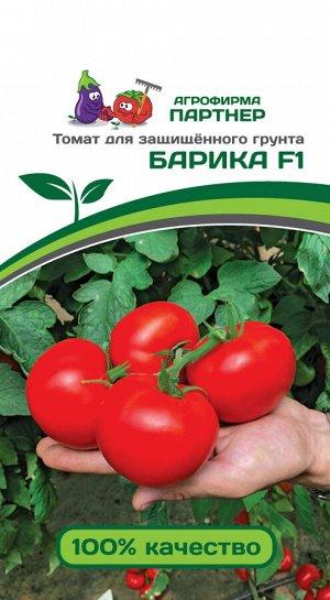 ТМ Партнер Томат Барика F1 ( 2-ной пак.) / Гибрид томата (с массой плода свыше 120 г)