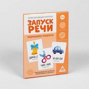 Обучающие карточки «Запуск речи. Подражалки: предметы», 20 карточек А6