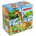 Кубики картонные «Африка», 4 штуки, по методике Монтессори