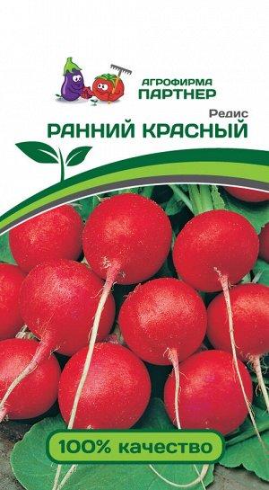 Семена Редис Ранний Красный 2гр