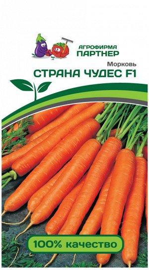 ПАРТНЕР Морковь Страна Чудес F1 / гибриды