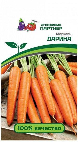ПАРТНЕР Морковь Дарина / сорта