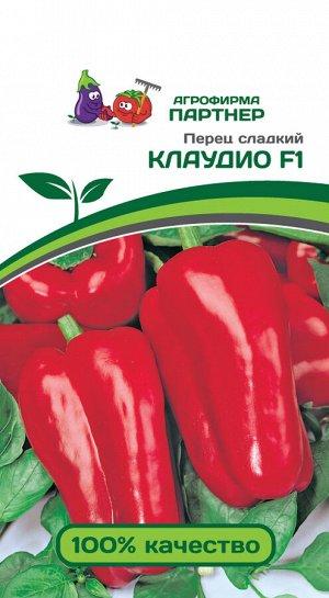 Семена Перец сладкий Клаудио F1  5шт