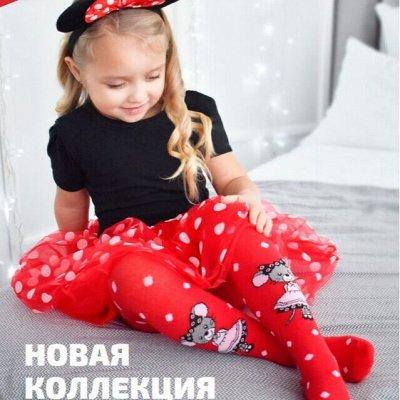~Delici Беларусь ~ Колготки и Носки для всей семьи