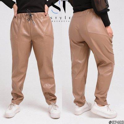 《SТ-Style》Стильная женская одежда! Новинки сезона! — 48+: Брюки, джинсы и леггинсы — Брюки