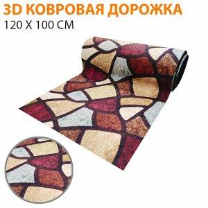 3D ковровая дорожка / Ширина 120 см