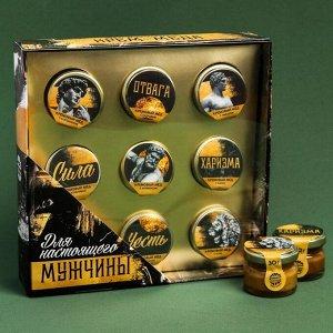 Подарочный набор «Для настоящего мужчины», крем-мёд, ассорти вкусов, 9 шт. х 30 г.