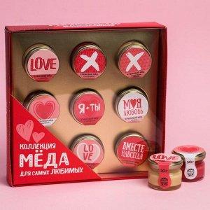 Подарочный набор «Люблю тебя», крем-мёд, ассорти вкусов, 9 шт. х 30 г.
