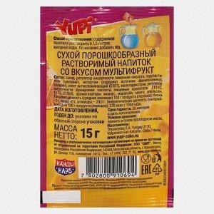 Растворимый напиток YUPI Мультифрукт 15 г