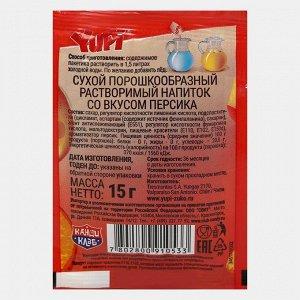 Растворимый напиток YUPI Персик 15 г