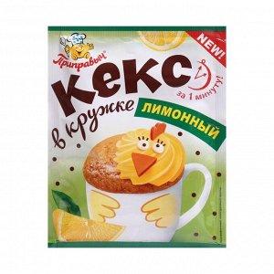 Кекс в кружке «Приправыч», лимонный, 50 г