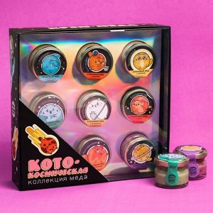 Подарочный набор «Космическая коллекция», крем-мёд, ассорти вкусов, 9 шт. х 30 гр.